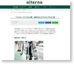 ペダルをこいでスマホを充電 米国生まれの「ATOM」が日本上陸 — オルタナ: ソーシャル・イノベーション・マガジン!「オルタナ」