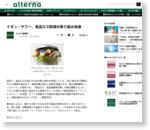 イオン・ヤフー、食品ロス削減の取り組み加速 — オルタナ : ソーシャル・イノベーション・マガジン!「オルタナ」