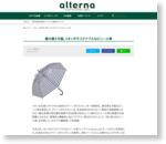 着せ替え可能、イオンがサステナブルなビニール傘 — オルタナ : ソーシャル・イノベーション・マガジン!「オルタナ」