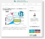 WordPressで記事のみ404エラー トラブル解決法!パーマリンクの「更新を保存」だけ | Webと人のアマモ場