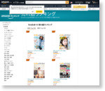 Amazon.co.jp ƒxƒXƒgƒZƒ‰ [: Kindle–{ 'Ì'†'Å?Å'à?l‹C'Ì' 'é?¤•i'Å'·