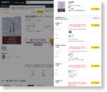 Amazon.co.jp: こちらもどうぞ: 東京奇譚集