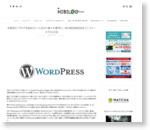 これが無料!?!?圧倒的にクオリティーが高い、Wordpressテーマ33選