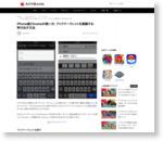 iPhone版Chromeの使い方: ブックマークレットを登録する・呼び出す方法 - たのしいiPhone! AppBank