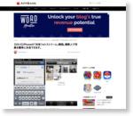 【iOS 6】iPhoneの「共有フォトストリーム」解説。複数人で写真を簡単に共有できます。 - たのしいiPhone! AppBank