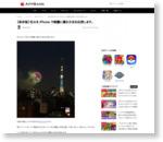 【保存版】花火を iPhone で綺麗に撮る方法を伝授します。 - たのしいiPhone! AppBank