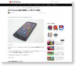 ぼくが「Android」端末を素晴らしいと思う5つの理由。 - たのしいiPhone! AppBank