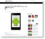 「Android」のここがスゴい!おサイフ・地デジ・ウィジェット…超高機能っぷりにメロメロ! - たのしいiPhone! AppBank