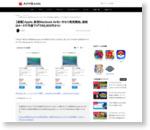 【速報】Apple、新型Macbook Airをいきなり発売開始。価格は4~5千円値下げで88,800円から! - たのしいiPhone! AppBank