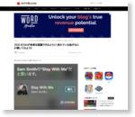 【iOS 8】Siriが音楽を認識できるように! 流れている曲がなにか聞いてみよう!!