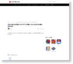 【iOS 8まとめ】毎日つかうアプリが新しくなったiOS 8の使い方まとめ!