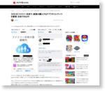 【iOS 8】ファミリー共有で、家族の購入するアプリやコンテンツを管理・共有できるぞ!