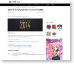 【BEST OF 2014】Appleが今年のベストiPadアプリを発表!  |  iPhoneアプリ/iPadアプリをおすすめするAppBank