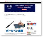 ボールペン感覚で書けるタッチペン『Fine Point Pro S』