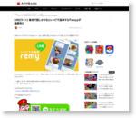 食材で話しかけるとレシピで返事するLINEアカウント『remy』が超便利!!