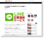 【LINE】災害時に自分の無事を知らせる「LINE災害連絡サービス」の使い方