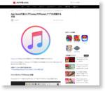 App Storeが消えた『iTunes』でiPhoneにアプリを同期する方法