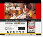 『ポケモン音楽図鑑』公式サイト