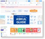 【ASKUL】オフィス用品/現場用品の通販 アスクル
