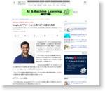 Google、AIアプリケーションに関する7つの原則を発表