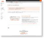 LTEフラット for DATA(m) | 料金・割引:スマートフォン・携帯電話 | au