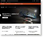 Autodesk | 2D ・3D 設計、エンジニアリングおよびエンタテインメント ソフトウェア