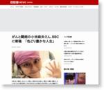 がんと闘病の小林麻央さん、BBCに寄稿 「色どり豊かな人生」