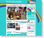 book gift project -ブックギフトプロジェクト-