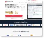 チャットワーク(ChatWork)   ビジネスが加速するクラウド会議室