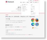 ダウンロード | チャットワーク(ChatWork)