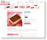 石畳チョコ(生チョコ)の作り方|手作りチョコレシピ|株式会社 明治
