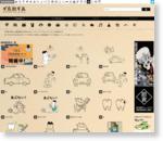 ダ鳥獣戯画 – 鳥獣戯画ベクター素材化サイト