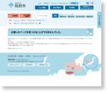 平成27年大河ドラマが「花燃ゆ」に決定しました。 - 防府市公式ホームページ