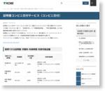 神戸市:証明書コンビニ交付サービス