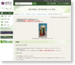 電池(乾電池・小型充電式電池・ボタン電池):練馬区公式ホームページ