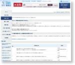 戸籍に関する証明|豊島区公式ホームページ