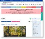 香積寺/観光スポット情報 - 豊田市観光協会公式サイト