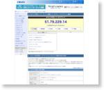 アクセス情報【使用中のIPアドレス確認】
