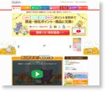 アニメーションCMの「CMサイト」