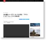 米女優シャーミアン・カーさん死去 「サウンド・オブ・ミュージック」長女役