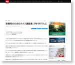 CNN.co.jp : 安楽死のためのスイス渡航者、5年で611人に