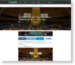 国際問題を本気で考える私のチャレンジVol.1「模擬国連に参加しようと思った理由」 | co-media [コメディア]