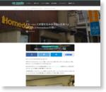 『ホームレス状態を生み出さない日本へ』  NPO法人Homedoorの想い | co-media [コメディア]
