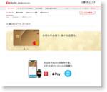 MUFGカード ゴールド | ゴールドカード(MasterCard・Visa・JCB)なら三菱UFJニコス