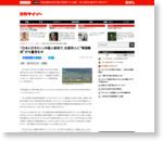 中国人旅行者大挙で日本行き航空券が高騰 在留邦人「これじゃ里帰りできない!」