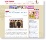 SMAP、明日14日に「解散」発表! 歴史に幕を下ろす