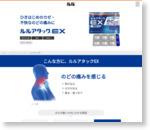 ルルアタックEX:製品情報|ルル|第一三共ヘルスケア