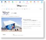 「D23 Expo Japan 2015」詳細発表、チケットは5月18日から順次先行抽選発売