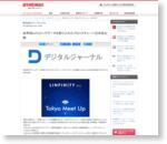 世界初IoTとビッグデータを取り入れたブロックチェーン日本初公開