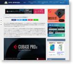 "Cubase Pro 8、Cubase Artist 8が登場だ! : 藤本健の""DTMステーション"""